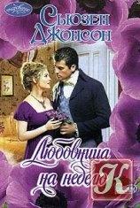 Книга Любовница на неделю