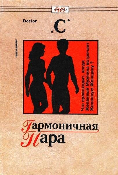 Книга Doctor «С» Гармоничная пара
