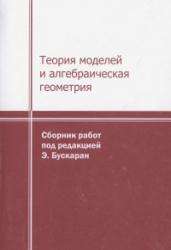 Книга Теория моделей и алгебраическая геометрия