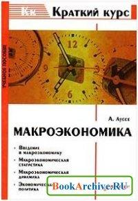Книга Макроэкономика: краткий курс.