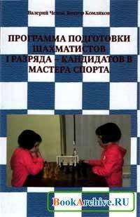 Книга Программа подготовки шахматистов I разряда-кандидатов в мастера.