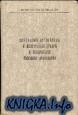Книга Основания устройства и конструкция орудий и боеприпасов наземной артиллерии