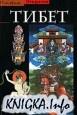 Книга Тибет