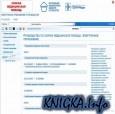Книга Руководство по скорой медицинской помощи - электронное приложение