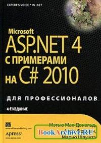 Microsoft ASP.NET 4 с примерами на C# 2010 для профессионалов.