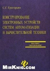 Книга Конструирование электронных устройств систем автоматизации и вычислительной техники