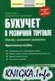 Книга Бухучет в розничной торговле: образцы заполнения документов