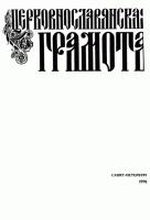 Книга Церковнославянская грамота. Учебные очерки