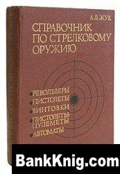 Книга Справочник по стрелковому оружию. Револьверы, пистолеты, пистолеты-пулеметы, винтовки, автоматы