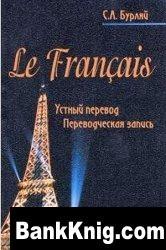 Книга Le francais. Устный перевод. Переводческая запись