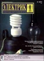 Книга Электрик №5 2011