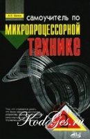 Книга Самоучитель по микропроцессорной технике