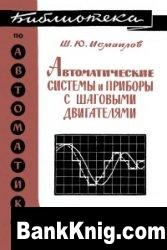 Книга Автоматические системы и приборы с шаговыми двигателями