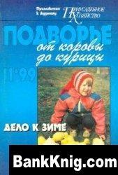 Журнал Подворье - от коровы до курицы №11 1999