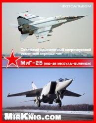 Книга Советский одноместный сверхзвуковой высотный перехватчик - МиГ-25 (Mig-25 Mikoyan-Gurevich)