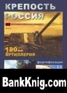 Журнал Крепость Россия (Фортификационный сборник №1)