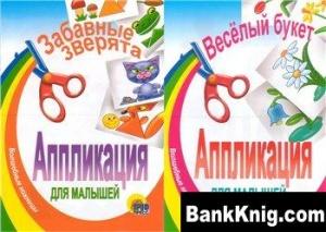 Книга Книжки. Аппликация для малышей.