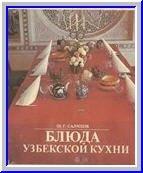 Книга Блюда узбекской кухни