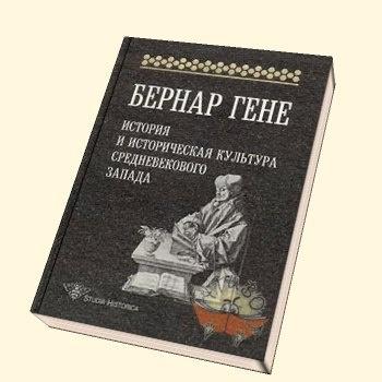 Книга Гене Б. История и историческая культура Средневекового Запада. М., 2002.
