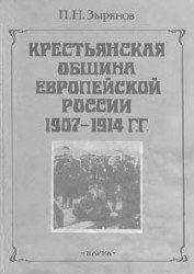 Книга Крестьянская община европейской России 1907-1914