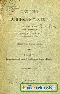 Книга История военных флотов.
