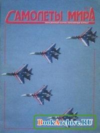 Журнал Самолёты мира №1 (29) ноябрь 2003
