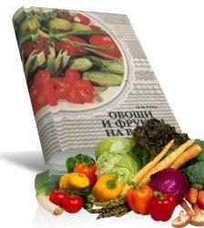 Книга Овощи и фрукты на вашем столе