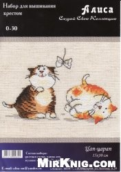 Журнал Схема для вышивки крестиком Алиса №0-30 - Цап царап
