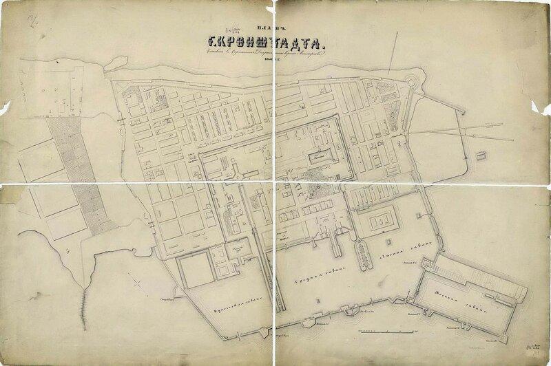 План Кронштадта. 1838 год.