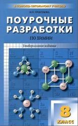 Книга Поурочные разработки по химии, 8 класс, Троегубова Н.П., 2014