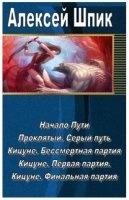 Книга Шпик Алексей - сборник из 5-ти книг