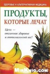 Книга Продукты, которые лечат