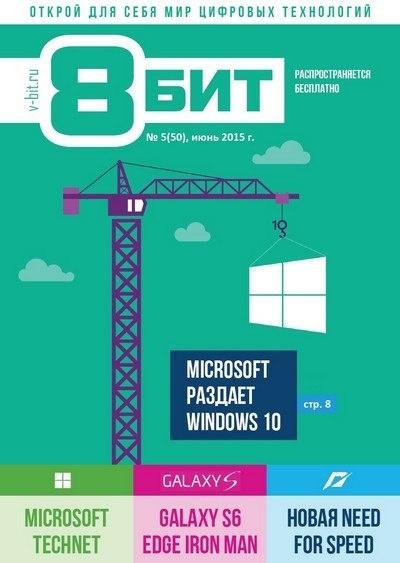 Журнал: 8-БИТ №5 (50) (июнь 2015)
