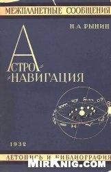 Книга Астронавигация. Летопись и библиография