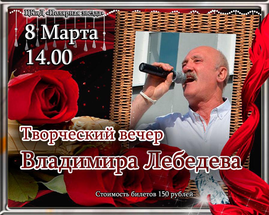 Лебедев-испр.jpg