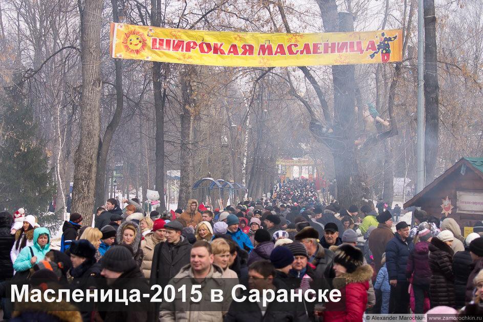 Масленица-2015 в Саранске ФОТО