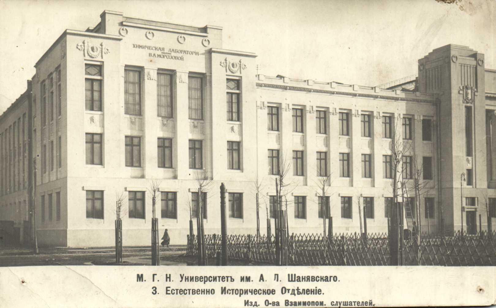 Университет им. А.Л. Шанявского. 03. Естественно Историческое Отделение