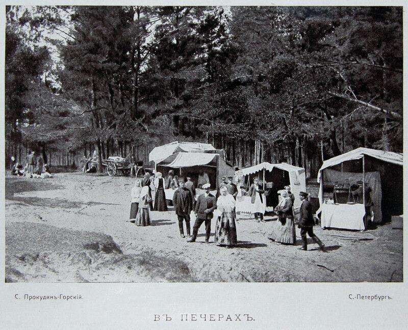 Окрестности Луги. В Печерах