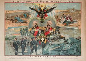 «Война России с Японией 1904 г.».  Лит. Т-ва И.Д.Сытина, 1904