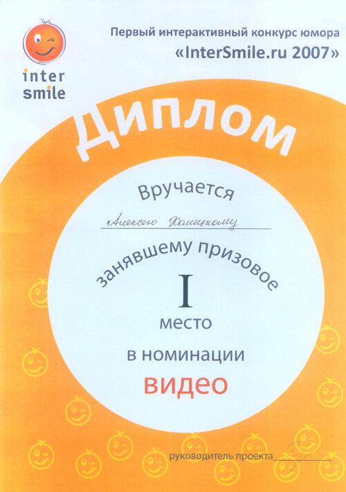 Диплом Intersmile.ru