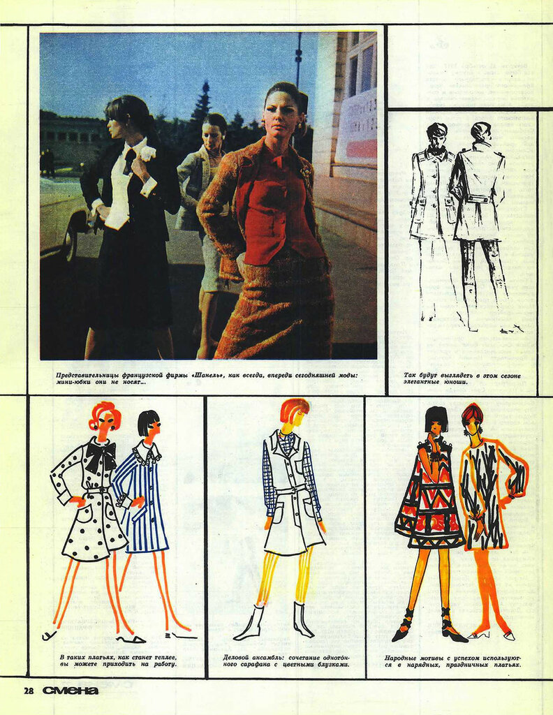 журнал Смена, 1968, № 2, январь, стр. 28-30.jpg