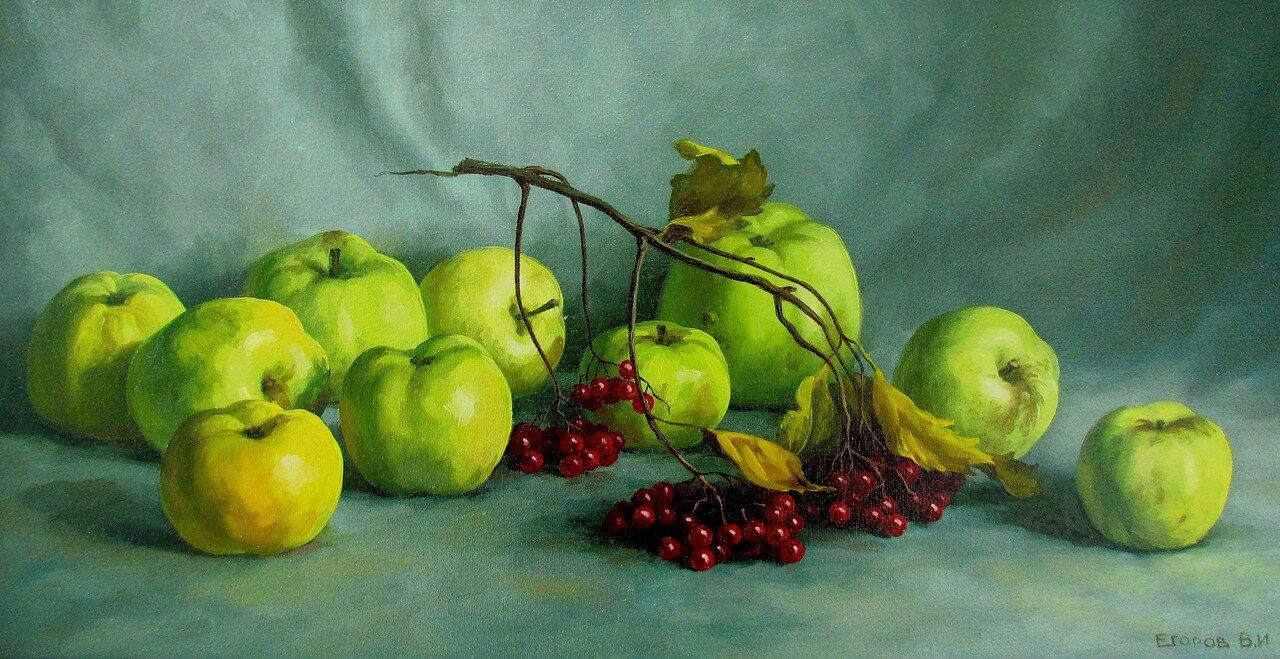 в.егоров. яблоки и калина.jpg