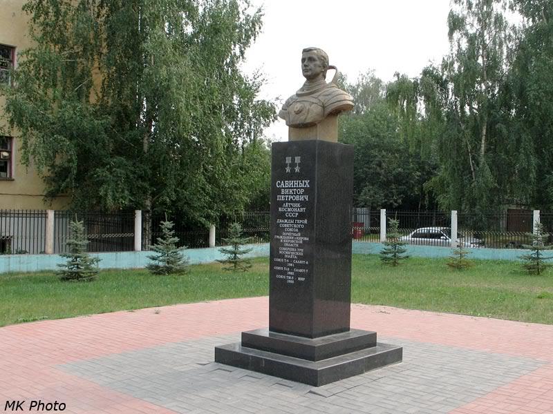 Памятник лётчику-космонавту Савиных В.П.