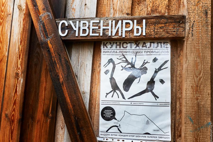 alexbelykh.ru, Никола-Ленивец, разрешение на посещение парка, кунстхалле