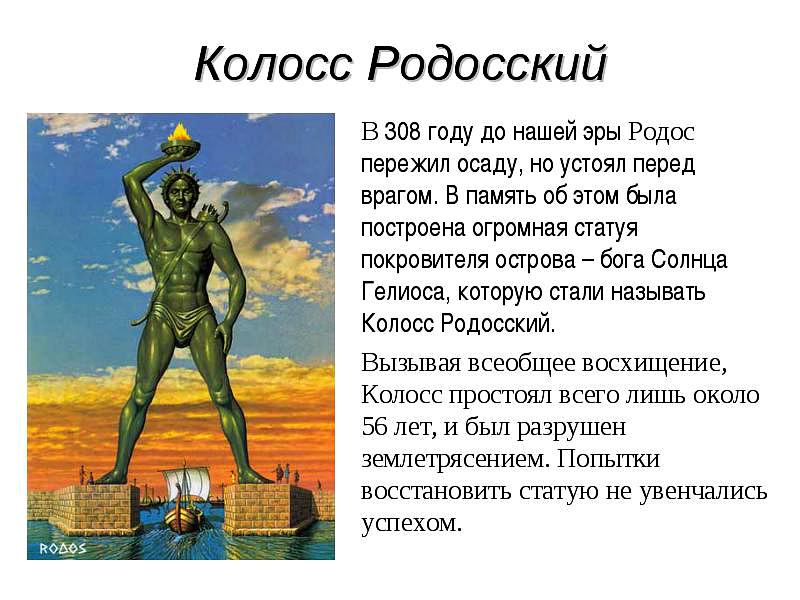 Статуя гелиоса картинки для презентации
