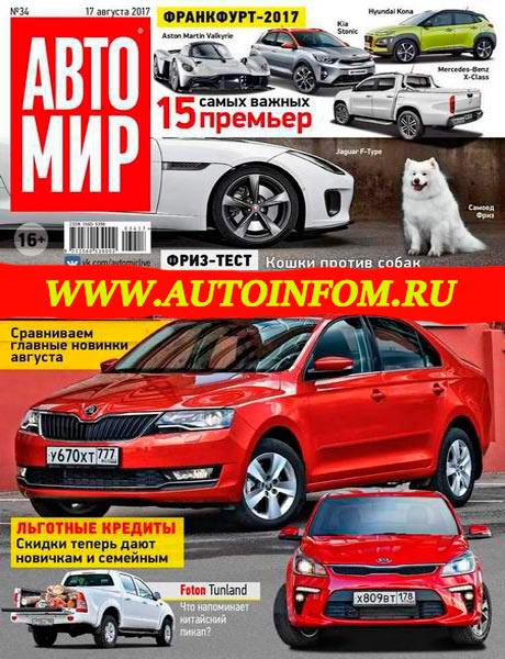 Автомир №34 2017
