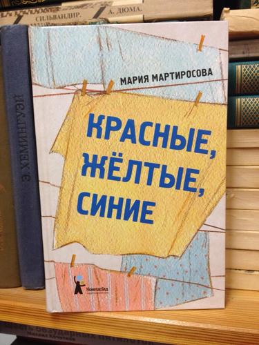 Мартиросова Мария. Красные, желтые, синие