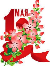 Открытка. 1 мая! Цветущая розовая ветвь открытка поздравление картинка