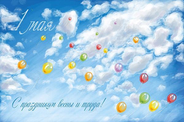 Открытка. С праздником весны и труда! 1 мая! Воздушные шары улетают в небо