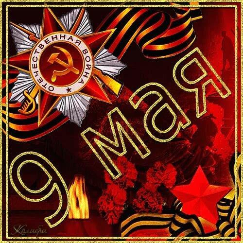Открытка. С Днем Победы! 9 мая  Георгиевская ленточка, звезда, цветы открытка поздравление картинка
